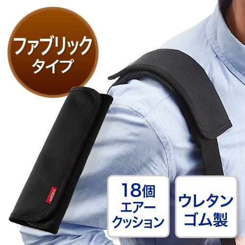 エアークッションを18個搭載した、ショルダーベルトパッド。重い機材などに活躍できる、肩当てバッド。ファブリック素材。【WEB限定商品】