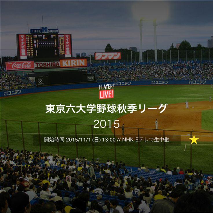 【Player! LIVE】慶應義塾大学VS早稲田大学/東京六大学野球秋季リーグ2015 - Player! (プレイヤー)