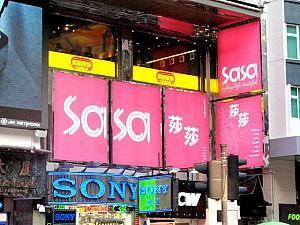 SaSa(莎莎) 【尖沙咀】 住所(広東語): 尖沙咀彌敦道36-44號重慶站1樓全層  住所(英語): 1/F, Chung King Express, No. 36-44 Nathan Road, Tsim Sha Tsui