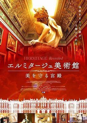 映画「エルミタージュ美術館 美を守る宮殿」試写会のお知らせ。