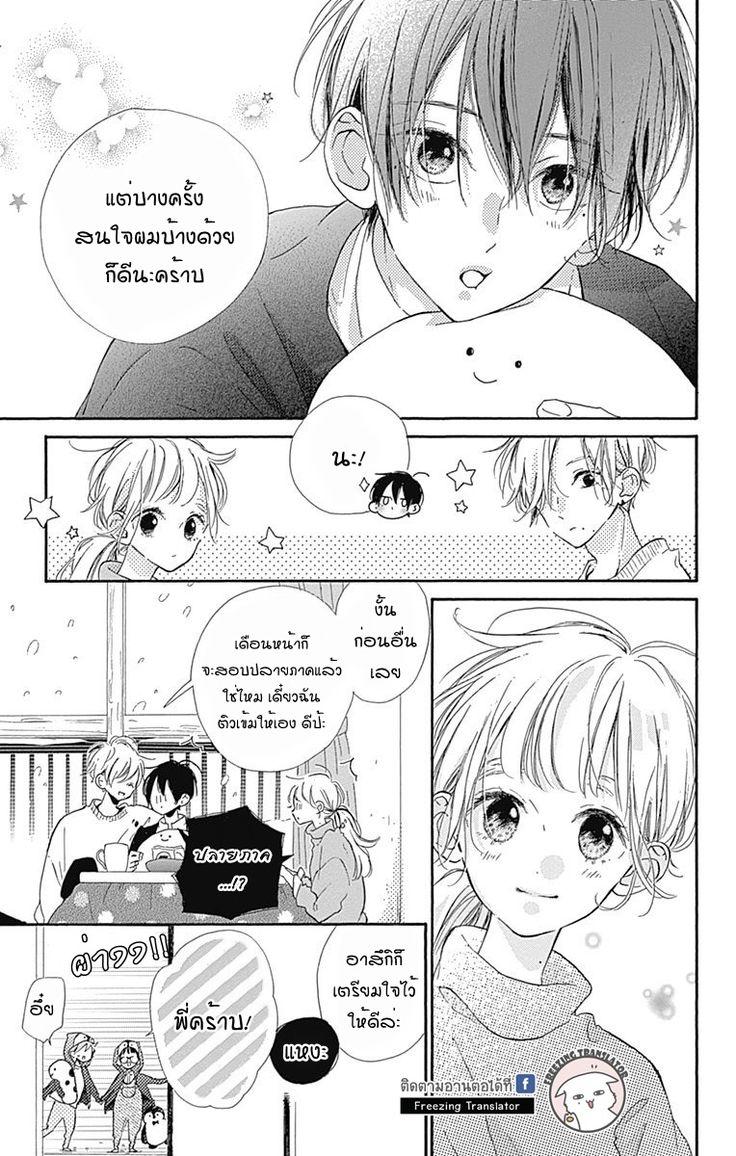 Freezing Translator Te Wo Tsunagou Yo Ch 28 Th