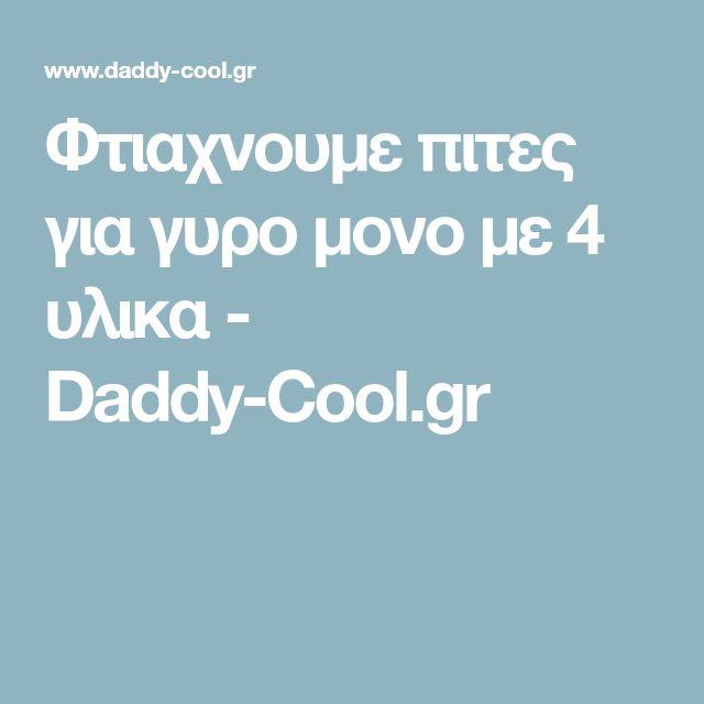 Φτιαχνουμε πιτες για γυρο μονο με 4 υλικα - Daddy-Cool.gr
