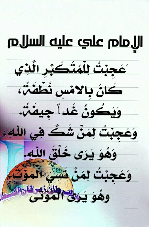 Pin By اهل البيت عليهم السلام On الامام علي عليه السلام Islamic Phrases Ali Quotes Imam Ali Quotes