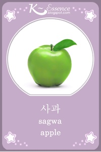 ☆ Apple Flashcard ☆ Hangul ~ 사과 ☆ Romanized Korean ~ sagwa ☆ #vocabulary #illustration