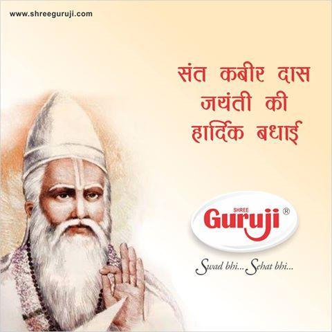 Sant Kabirdas (1440-1518 circa) was a famous poet, saint and social reformer of India.  #sant #kabirdas #Guruji #ThandaiProducts #Indore