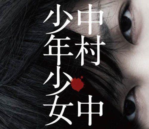 Amazon.co.jp: 中村中 : 少年少女 - 音楽