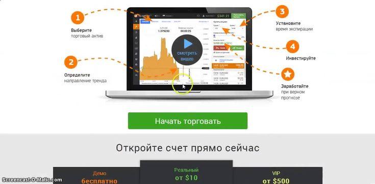 Бинарные опционы  Iq option заработок на дому через интернет  100% рабоч...