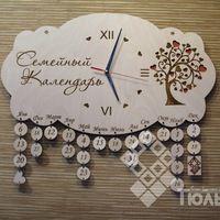 Товары СЕМЕЙНЫЙ КАЛЕНДАРЬ - оригинальный подарок | 16 товаров