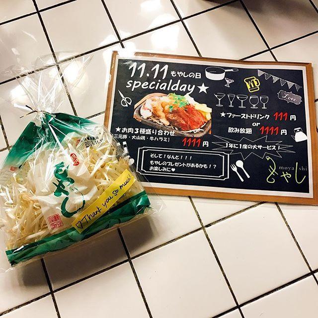 こんにちは!渋谷もやしです😊!ついやってきました11月11日!本日もやしの日です! というわけでスペシャルイベント開催しますよー👏👏👏 . ⭐︎お肉3種盛り合わせ→1111円 ⭐︎ファーストドリンク→111円 ⭐︎飲み放題→1111円 . そして最後にはもやしのプレゼントもご用意しております💓 とってもお得な1日ですのでぜひ皆様のご来店お待ちしております(*´∀`) . #渋谷#もやし#渋谷もやし#渋谷居酒屋#渋谷センター街#渋谷グルメ#グルメ#居酒屋#もやし料理#専門店#おいしい#yummy#誕生日#お祝い#女子会#飲み会#合コン#デザートプレート#デザプレ#ハッピーバースデー#記念日#誕生日プレート#チョコペンアート#11月11日#ポッキーの日#もやしの日#飲み放題#肉