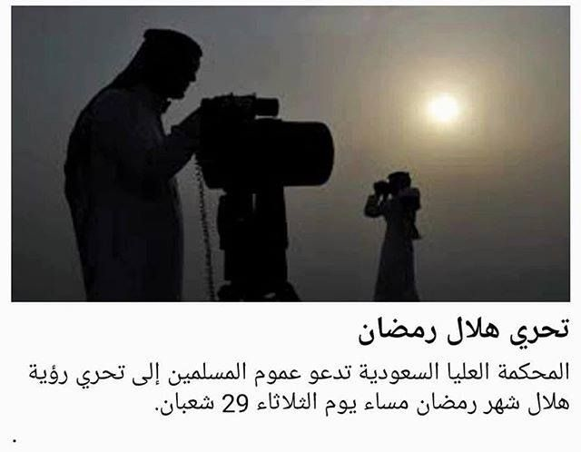 تحري هلال رمضان Https Ift Tt 2iabqnl Photo Ads Leis
