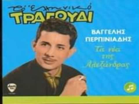 Τα Νεα Της Αλεξανδρας - Βαγγελης Περπινιαδης