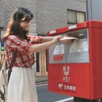 An article about Japan's postal museum and postal history.