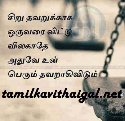 Tamil kavithaigal About Thathuvam and Images