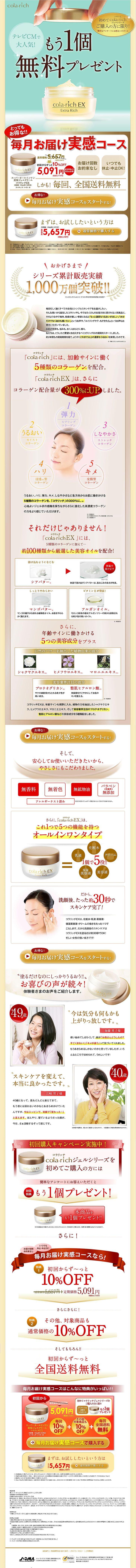 ランディングページ LP コラリッチEX|スキンケア・美容商品|自社サイト
