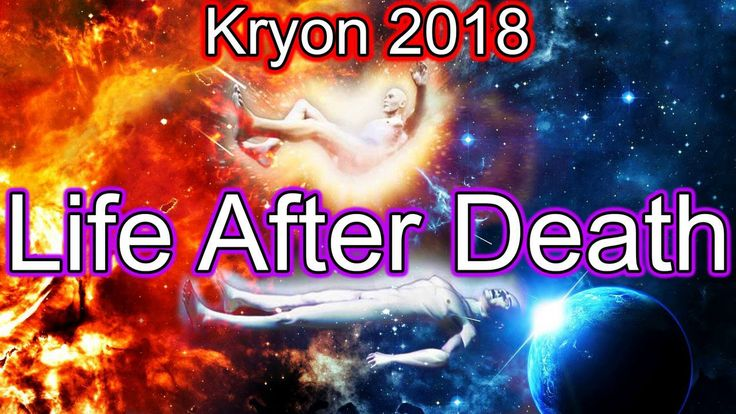 Kryon 2018 March - Life After Death
