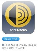 AccuRadio - 無制限に曲をスキップできるインターネットラジオ