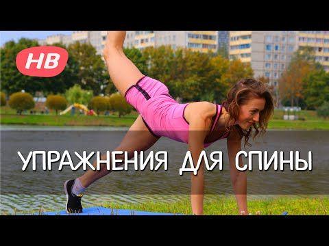 Эффективные Упражнения для Спины. Елена Яшкова. - YouTube