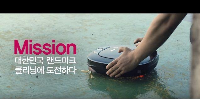 Case: Extreme Cleaning Challenge  韓国の大手家電メーカー・LGが発売しているロボット型掃除機・ロボキング。  ゴミをしっかりと吸い取ることはもちろん、階段など