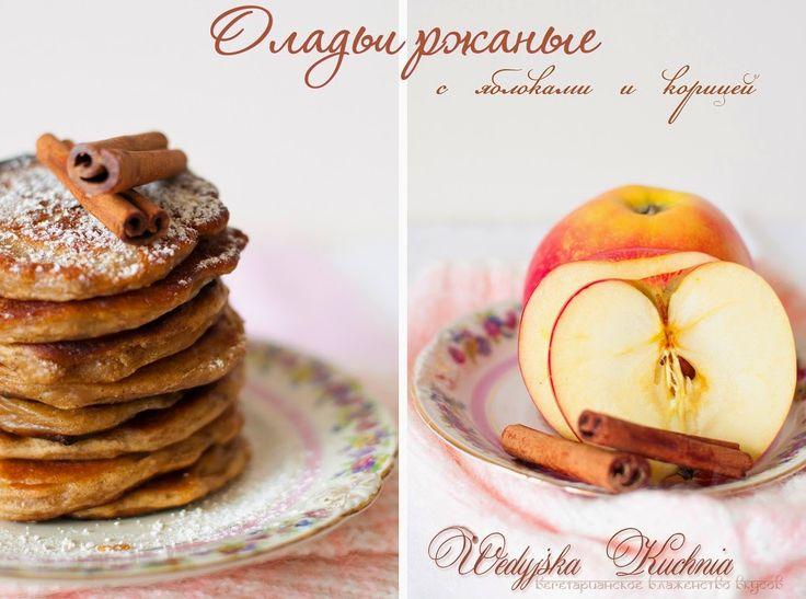 Оладьи ржаные с яблоками и корицей. Вегетарианский рецепт без яиц. Полноценный здоровый завтрак.