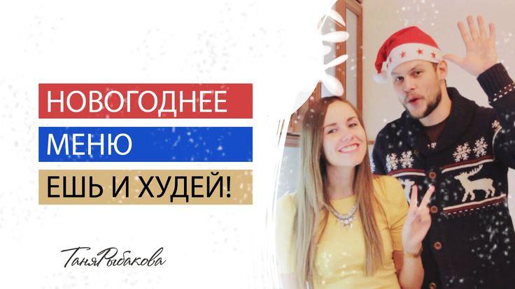 """Друзья, как и обещали - мы приготовили вам новогодний ужин! Приятного просмотра и аппетита!) Мой проект """"похудей за 12 недель"""" ➡ http://rybakovakurs.com/reel..."""