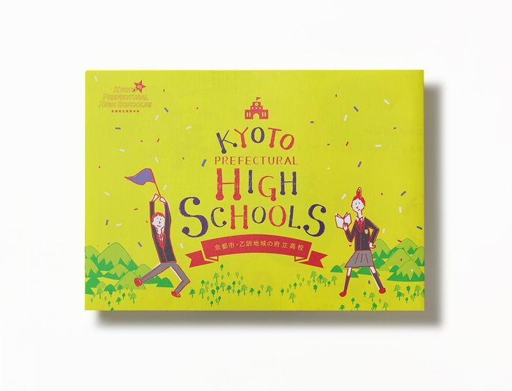 京都府立高校 イラストマップ、缶バッチ 京都市・乙訓地域の府立高校を紹介するイラストマップを制作しました。説明会などで配布されたもので、裏面のスタンプラリーをコンプリートした方に、缶バッジをプレゼントしました。 2013