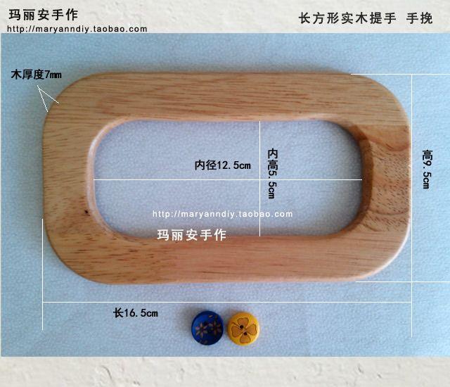 16.5cm rectangular wooden handles 3 color DIY Bag Purse Frame Handle Accessories Fashion China Wholesale wooden bag handle