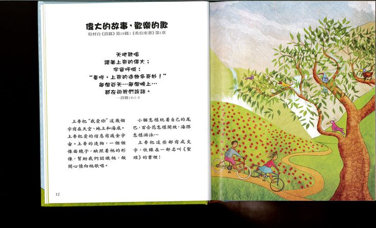 TDCMA Christian Book Store - 172-8 : 故事聖經 The Jesus Storybook Bible, $23.95 (http://www.ustiendao.net/172-8-the-jesus-storybook-bible/)
