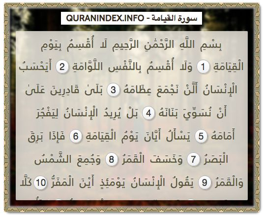 Browse, Read, Listen, Download and Share #Surah Al-Qiyaama [75] @ https://quranindex.info/surah/al-qiyaama #Quran #Islam
