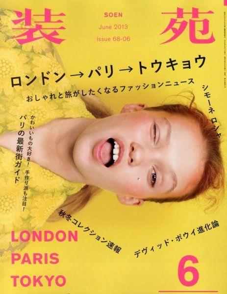装苑 6月号 (2013年04月27日発売) | 【Fujisan.co.jp】の雑誌・定期購読