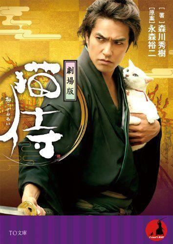 140. 劇場版 猫侍|不器用侍の心の声がウケる。