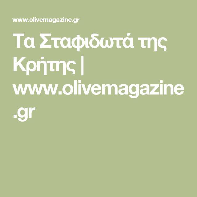 Τα Σταφιδωτά της Κρήτης | www.olivemagazine.gr