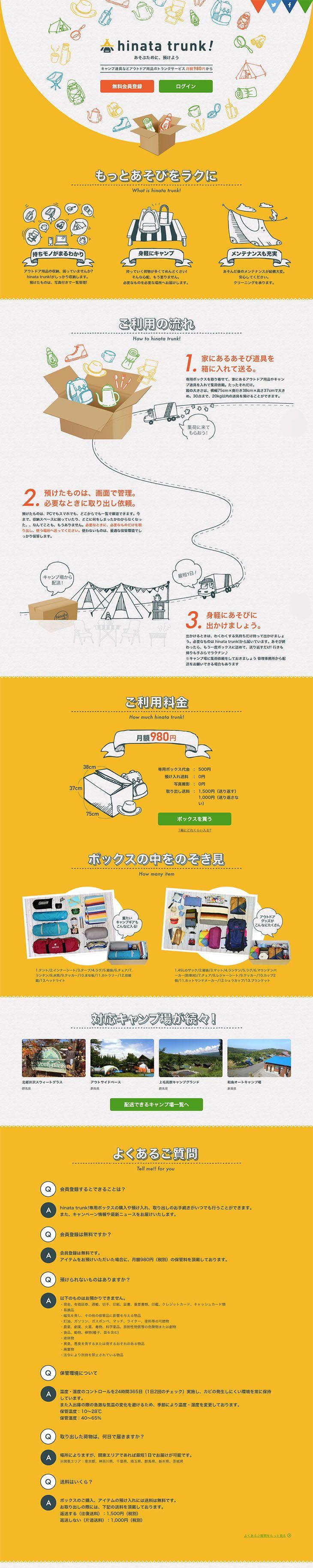 hinata trunk!【アウトドア関連】のLPデザイン。WEBデザイナーさん必見!ランディングページのデザイン参考に(かわいい系)