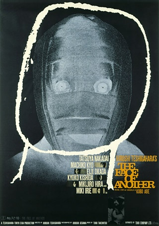 The Face of Another - 粟津潔 (Kiyoshi Awazu)