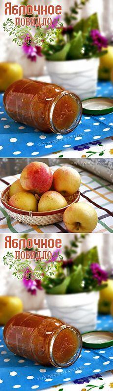 Густое яблочное повидло (для выпечки)