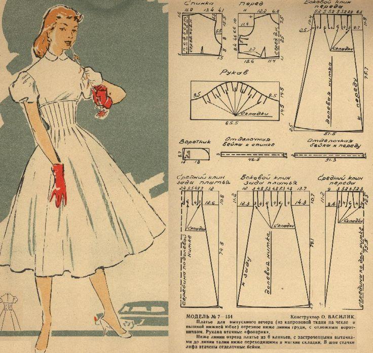 Молодежное платье с пышной юбкой
