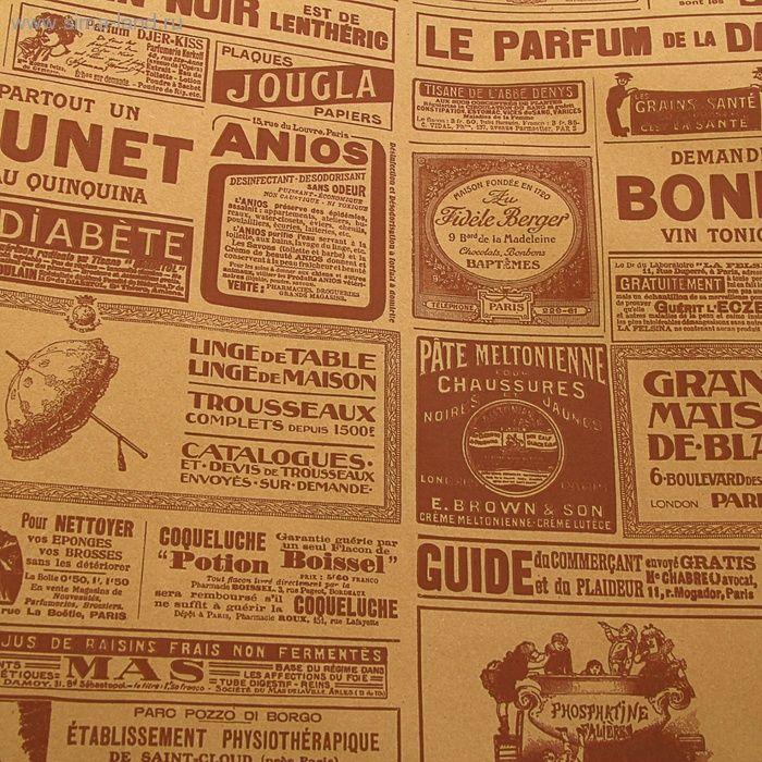 Бумага упаковочная крафт Винтажная газета коричневый 700мм х 10м (1169139) - Купить по цене от 210,00 руб. | Интернет магазин SIMA-LAND.RU