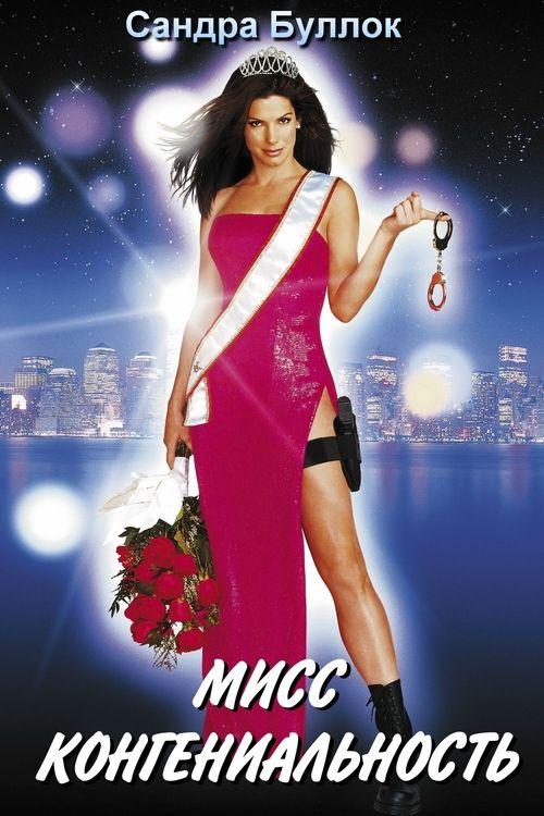 Miss Congeniality 【 FuII • Movie • Streaming