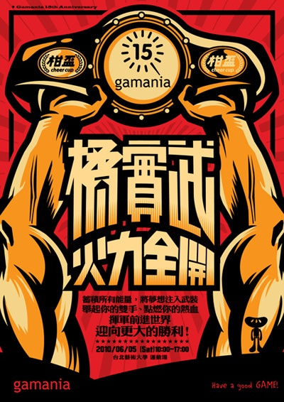Gamania 15th Anniversary_poster by Jason Chyi, via Flickr