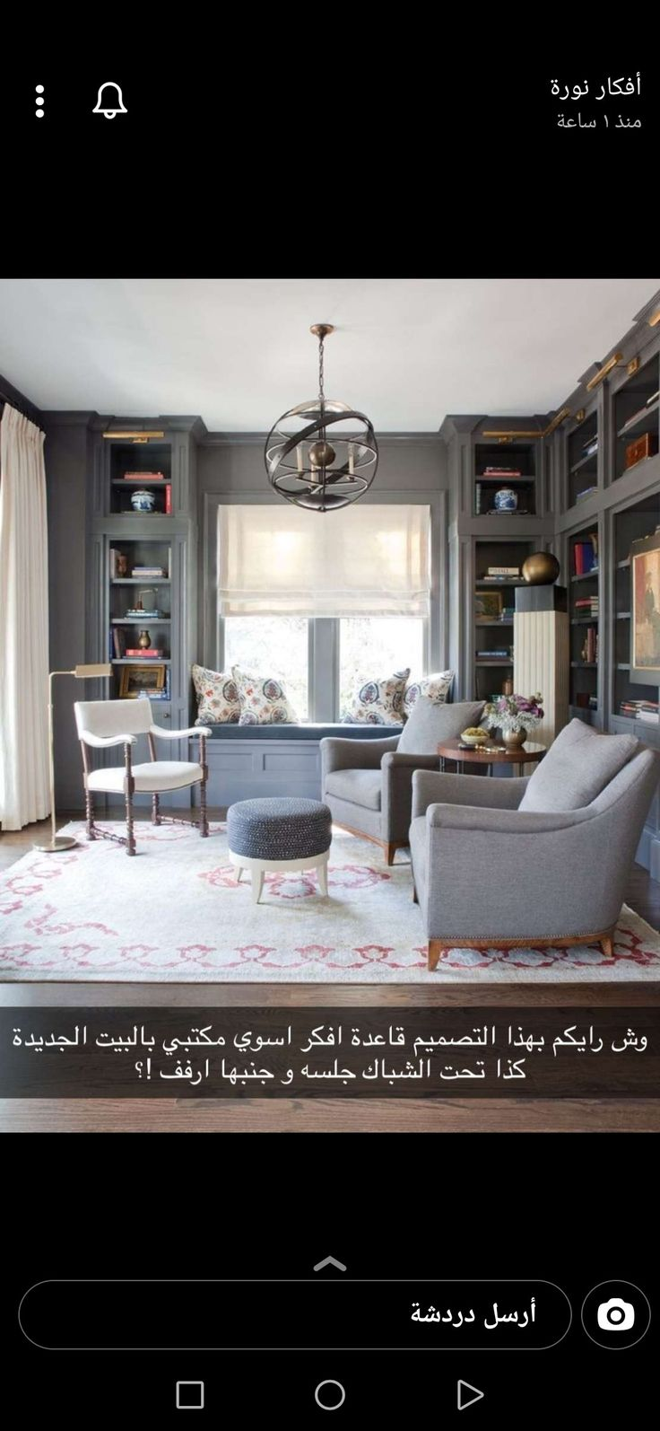 Pin By مسك الخروصي On ديكورات منزلية In 2020 Home Decor Home Furniture