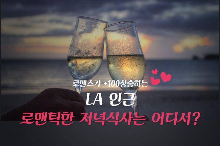 로맨스가 +100 상승하는 LA 인근 로맨틱한 저녁식사 장소 –Kmatches  미주 한인을 위한 온라인 데이팅 Korean American Dating #LA #relationship #엘에이 #한인타운 #데이트 #korean #koreanamericandating #미주한인온라인데이트