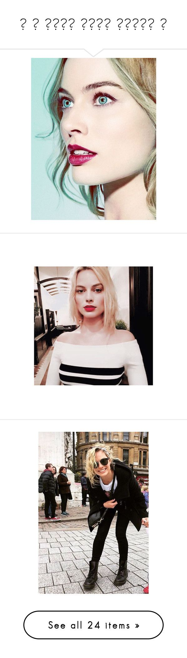 """➵ ᵃ ᶠᵃᶜᵉ ˡᶤᵏᵉ ᶜᵘᵖᶤᵈ ➵"" by plant0sensei ❤ liked on Polyvore featuring margot robbie, girls, pictures, home, home decor and backgrounds"