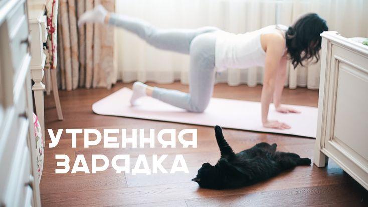 Утренняя зарядка [Workout   Будь в форме]