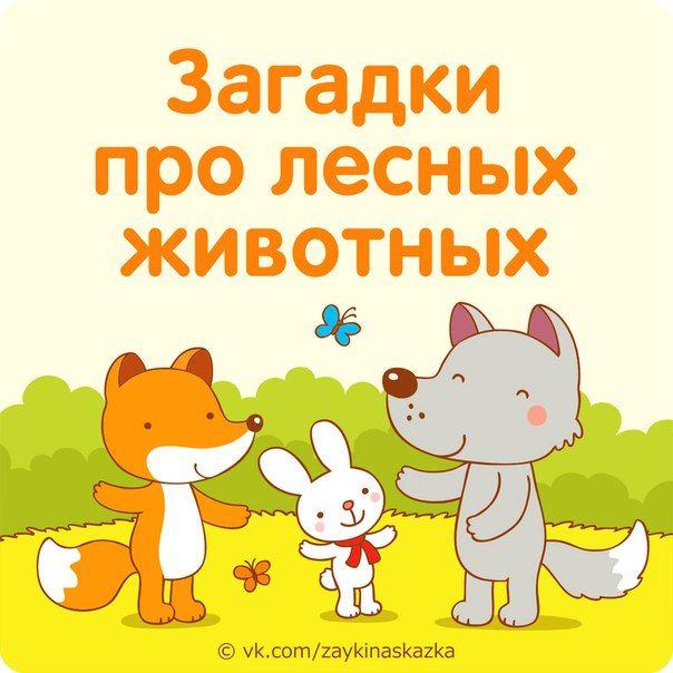 Загадки про лесных животных | VK