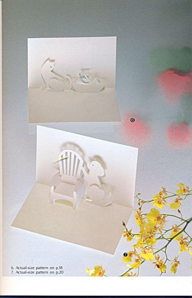 Открытка из бумаги домашних