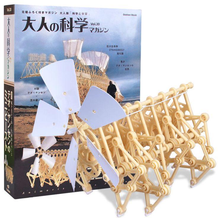 Tienda online de juguetes y artilugios científicos Todos. Comprar Escultura cinética de Viento (Strandbeests) barato y original para personas curiosas. Envio