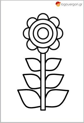 Οι πολύ μικροί μας φίλοι από 2-3 ετών που έχουν ξεκινήσει να κρατούν μολύβι ή μαρκαδόρο καλούνται να γεμίσουν με οποιοδήποτε χρώμα επιθυμούν τη χρωμοσελίδα συμμετρικό λουλούδι. Το περίγραμμα με το οποίο έχει σχεδιαστεί η εικόνα είναι πάχους 10 στιγμών , μεγαλύτερο από τα συνηθισμένα , για να βοηθάει το παιδί να χρωματίζει μέσα σε ένα πλαίσιο χωρίς να βγαίνει έξω από τη γραμμή.