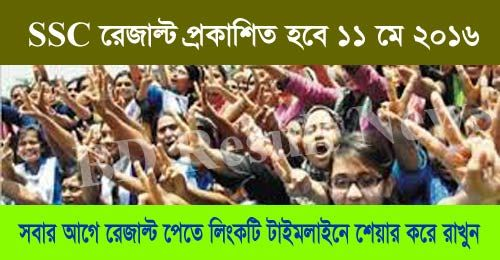 SSC Result 2016 Published http://bdresultnews.com/ssc-result-2015-bangladesh-all-board-with-marksheet/