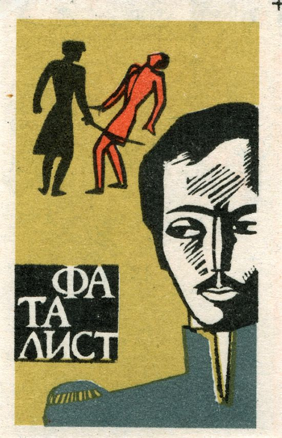 Maraid Design - Blog Mikhail Lermontov illustrated poems