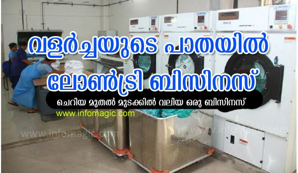 Business Ideas News Kerala Classifieds Laundry Business In Kerala