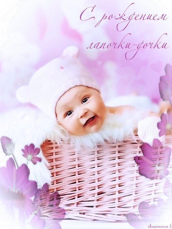 Музыкальная открытка поздравления с рождением дочери, картинки что